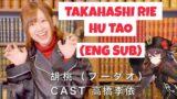 Takahashi Rie (Hu Tao) Interview – Genshin Impact
